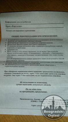 Ruska krema Kartalin - najefikasnije sredstvo za lečenje psorijaze