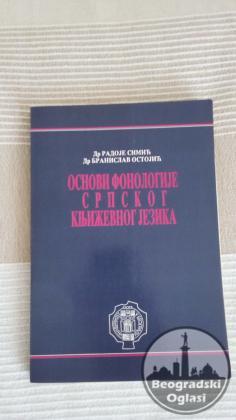 Osnovi fonologije srpskog književnog jezika