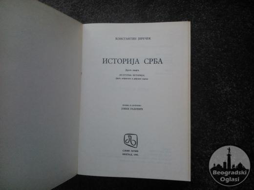 Istorija Srba Konstantin Jireček