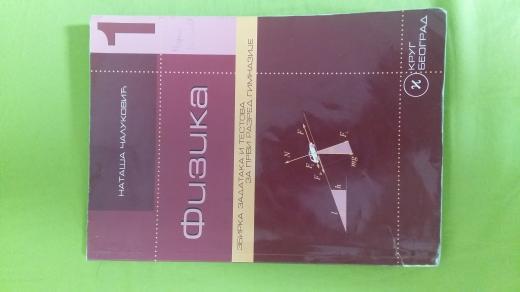 elektro tehnicka knjige