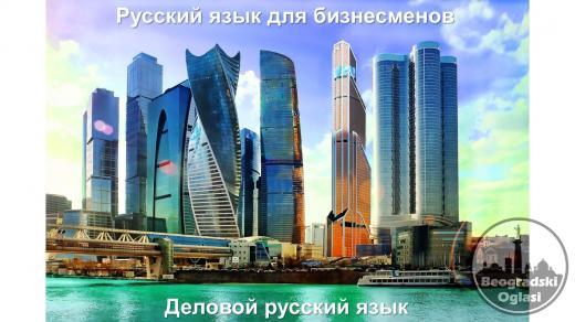Poslovni ruski jezik - onlajn časovi